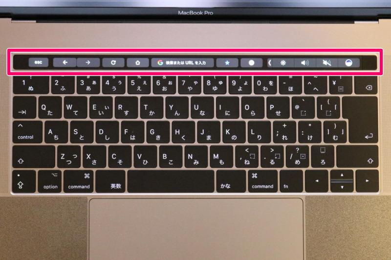 MacBook Pro の Touch Bar (タッチバー)とは