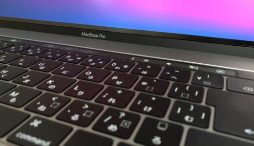 MacBook Pro スクリーンショットの保存先を変更する方法と手順