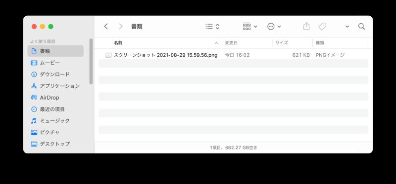MacBook Pro 保存先を変更してスクリーンショットを撮る手順:Finder > 書類に保存されているか確認