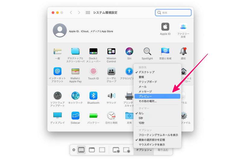 MacBook Pro 保存先を「プレビュー」に変更してスクリーンショットを撮る手順:2
