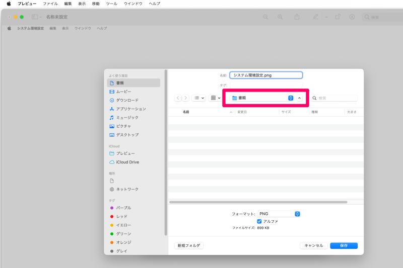 MacBook Pro 保存先を「プレビュー」に変更してスクリーンショットを撮る手順:7