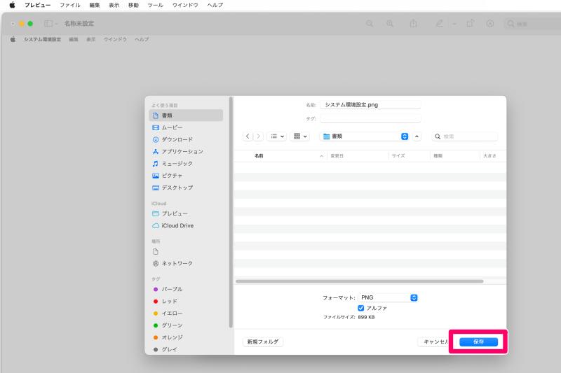 MacBook Pro 保存先を「プレビュー」に変更してスクリーンショットを撮る手順:8