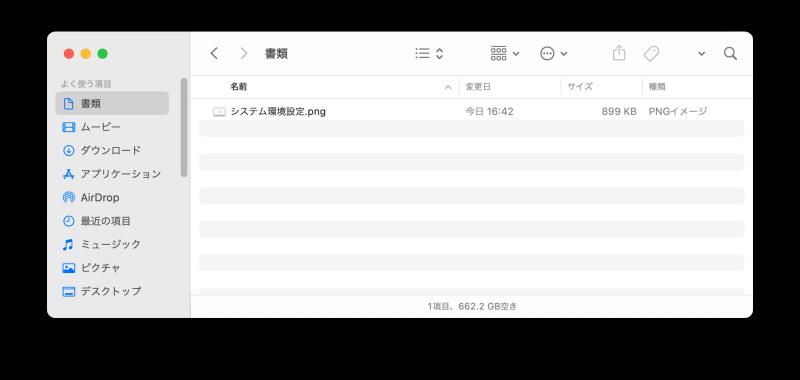 MacBook Pro 保存先を「プレビュー」に変更してスクリーンショットを撮る手順:Finder > 書類に保存されているか確認