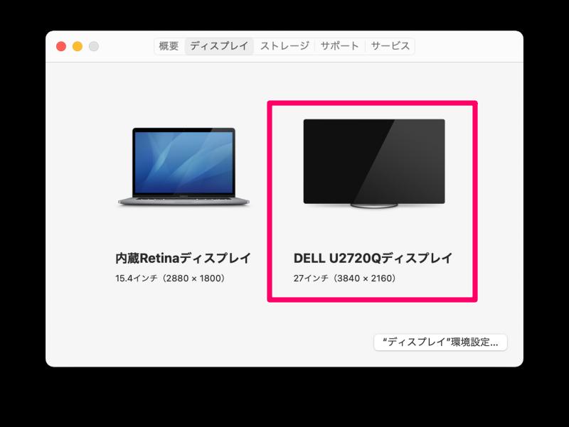 このMacについて > ディスプレイ DELL U2720Qディスプレイ
