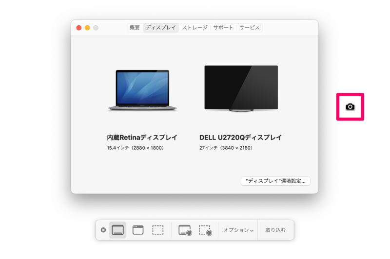 画面全体のスクリーンショットを撮り画像を1つだけ作成する手順:2