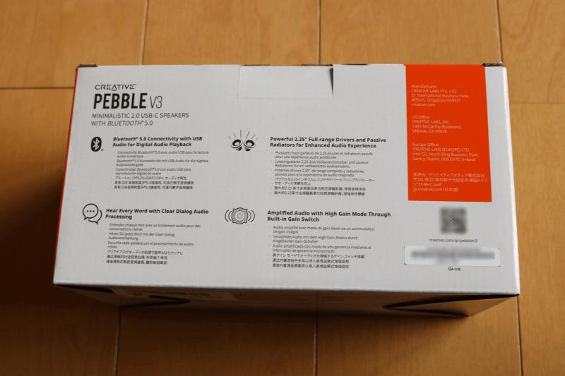 Creative Pebble V3(クリエイティブ ペブル ブイ3)PCスピーカー:ケース