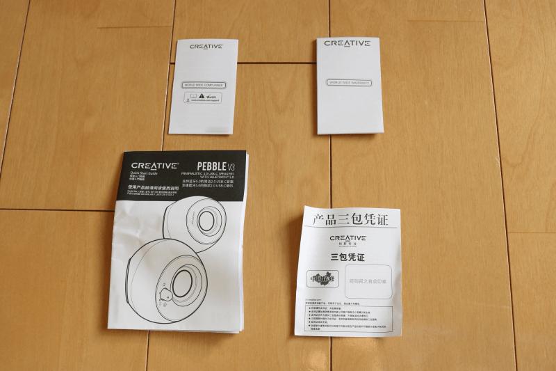 Creative Pebble V3(クリエイティブ ペブル ブイ3)PCスピーカー:付属品