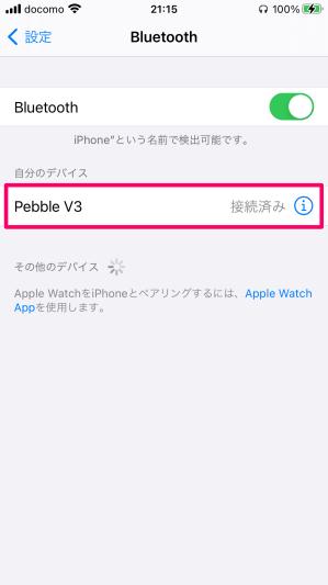 Creative Pebble V3(クリエイティブ ペブル ブイ3)PCスピーカー:ペアリング手順