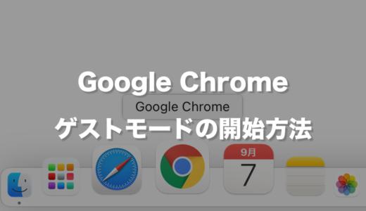 Chromeゲストモードの開始方法(終了で閲覧記録を削除する)