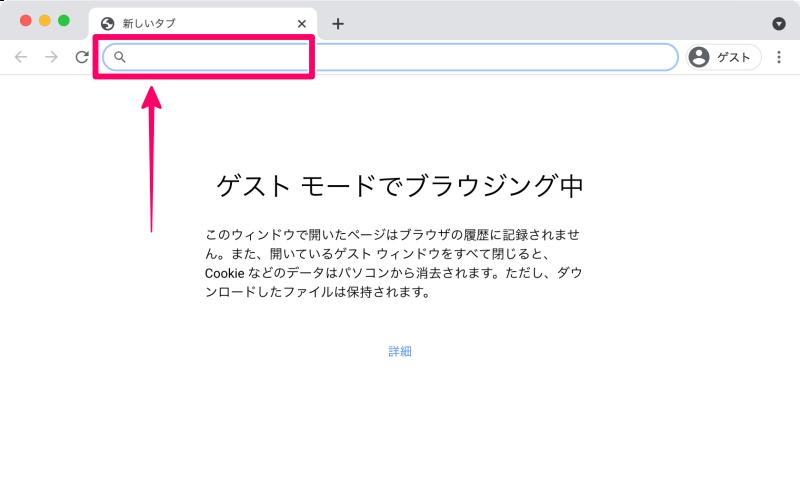 Google Chrome ゲストモードの開始手順:4