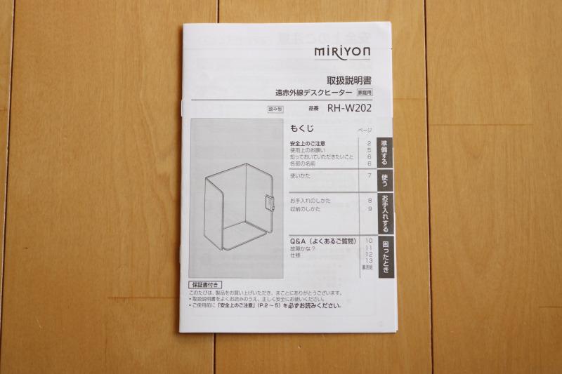 Miriyon遠赤外線デスクヒーター踏み型:付属品