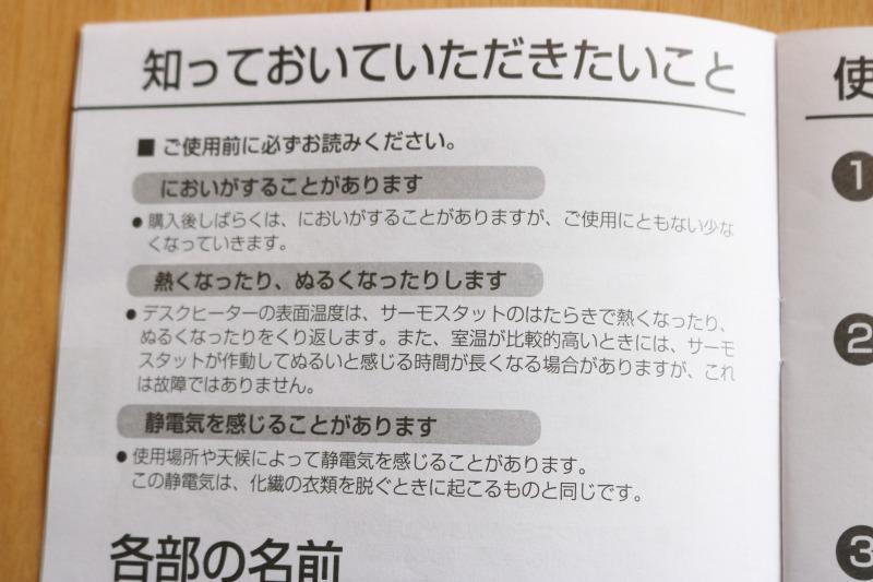 Miriyon遠赤外線デスクヒーター踏み型のデメリット:匂いがする
