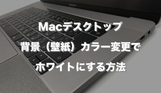 Macデスクトップ背景(壁紙)カラー変更でホワイトにする方法