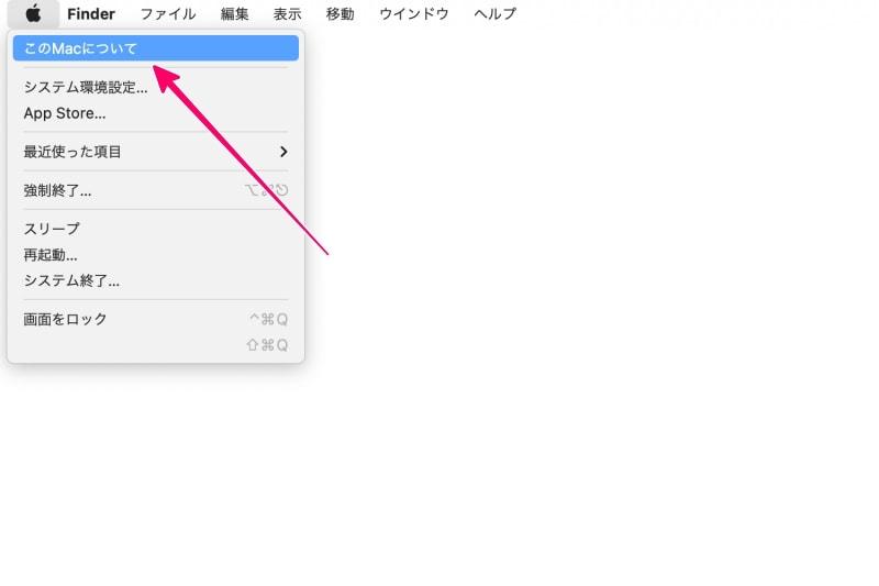 2.アップルメニューから「このMacについて」を選択
