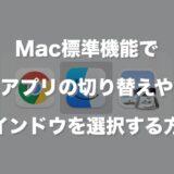 Mac標準機能でアプリの切り替えやウインドウを選択する方法