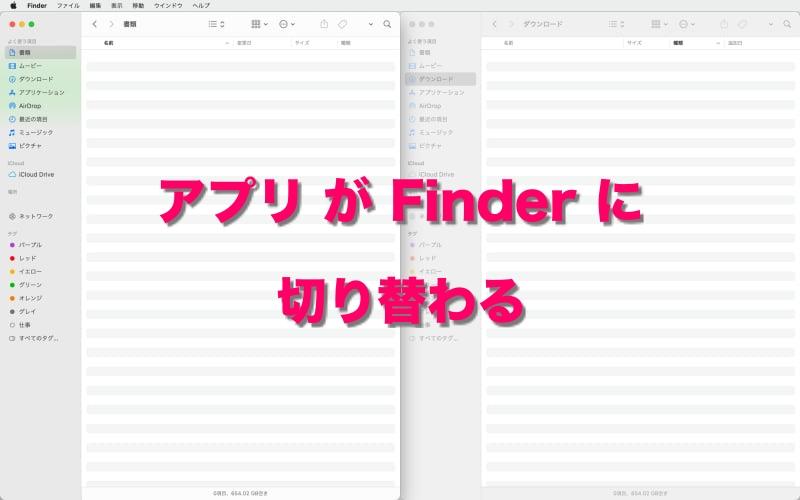 アプリがFinderに切り替わる