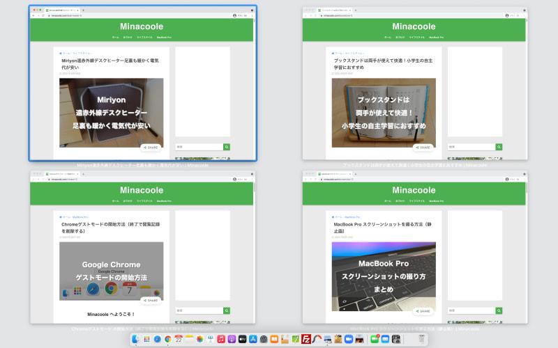 使用例1)Google Chromeのウインドウを4つ開いていた場合