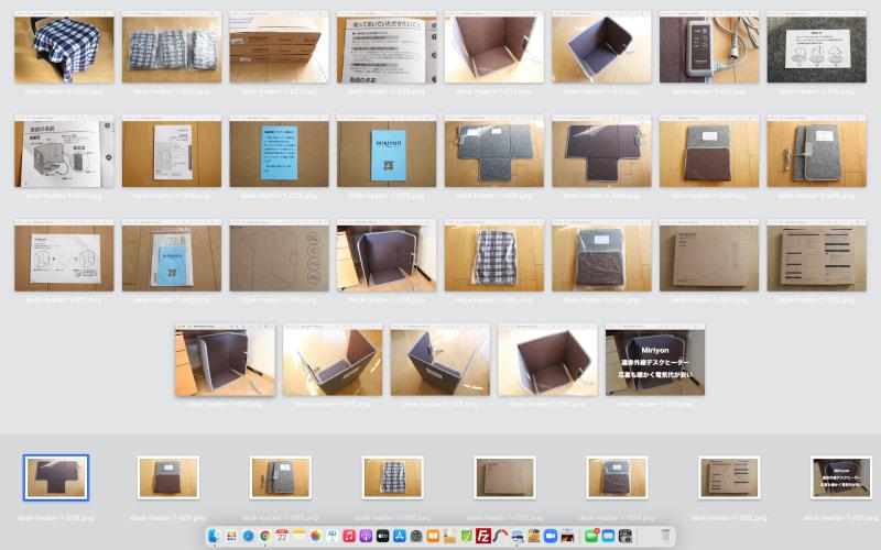 プレビューアプリは開いた画像の履歴も表示