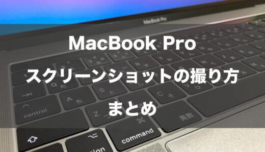 MacBook Pro スクリーンショットを撮る方法(静止画)