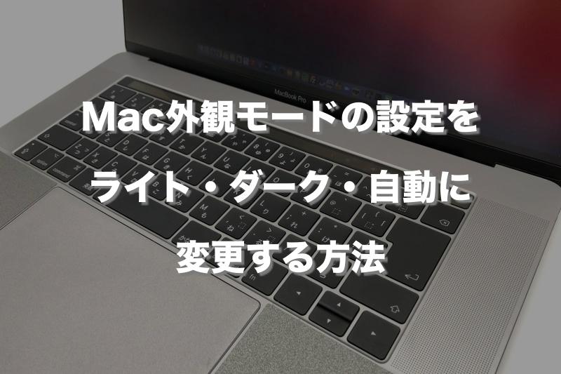 Mac外観モードの設定をライト・ダーク・自動に変更する方法