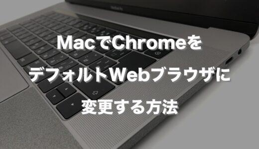 MacでChromeをデフォルトWebブラウザに変更する方法