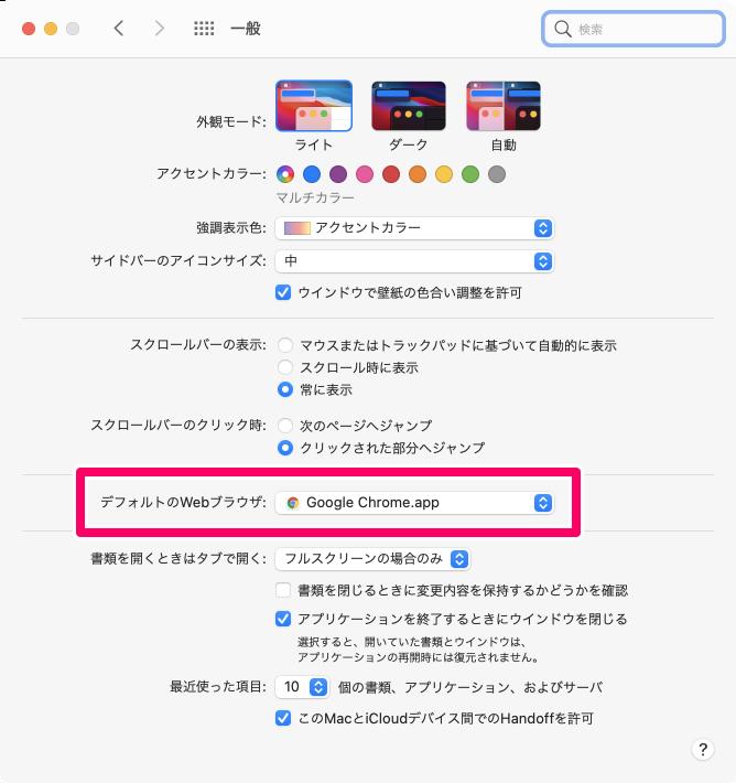 4.「デフォルトのWebブラウザ」を選択(ここでは Google Chrome.app を選択)