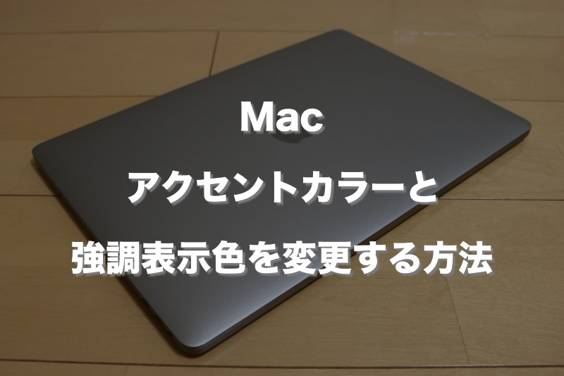 Macアクセントカラーと強調表示色を変更する方法