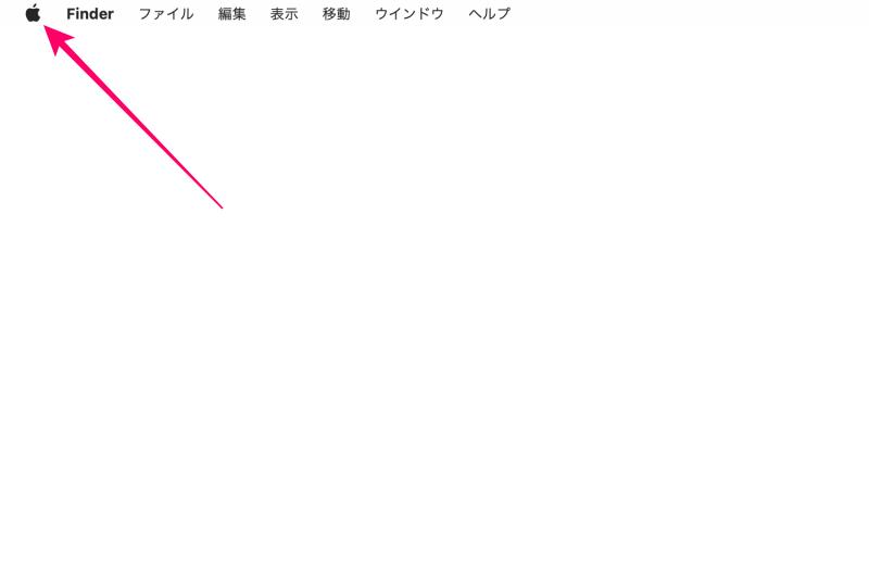 1.メニューバーから「Appleロゴマーク」を選択