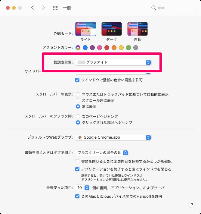 4.「強調表示色」を選択(ここではグラファイトを選択)