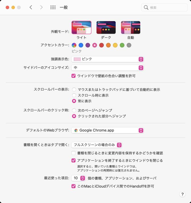 Macのアクセントカラーを「ピンク」に設定した場合