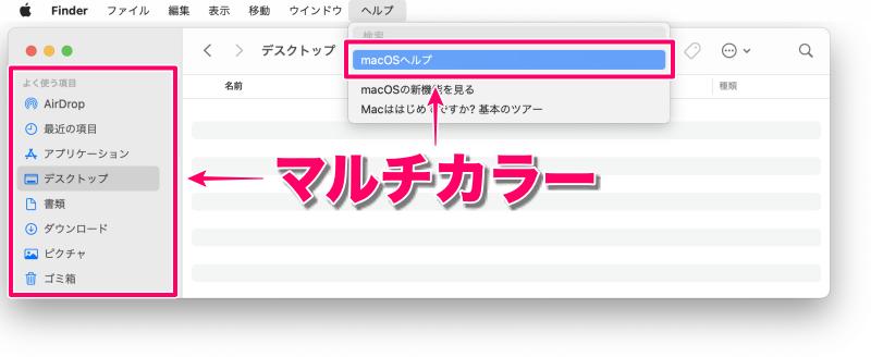Macのアクセントカラーを「マルチカラー」に設定した場合(Finder)