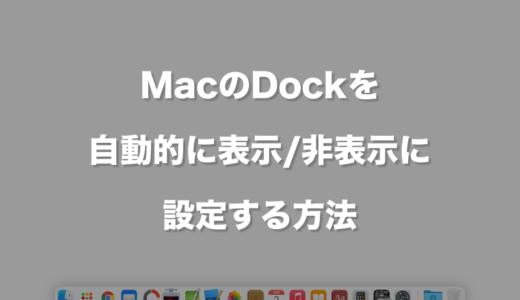 MacのDockを自動的に表示/非表示に設定する方法
