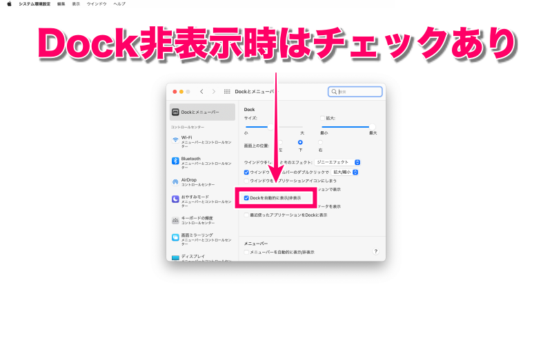 1.Dock表示時に「 option + command + D 」キーを押す