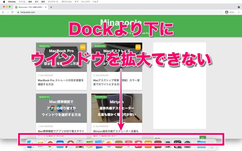 MacのDockを非表示にして使いたい理由はDockより下にウインドウを拡大できないから