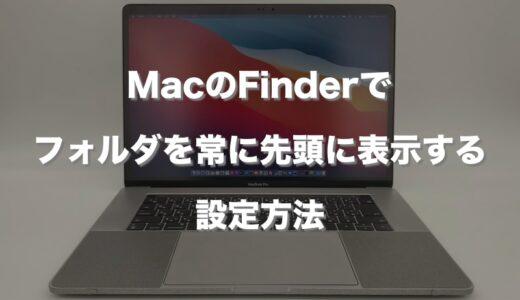 MacのFinderでフォルダを常に先頭に表示する設定方法