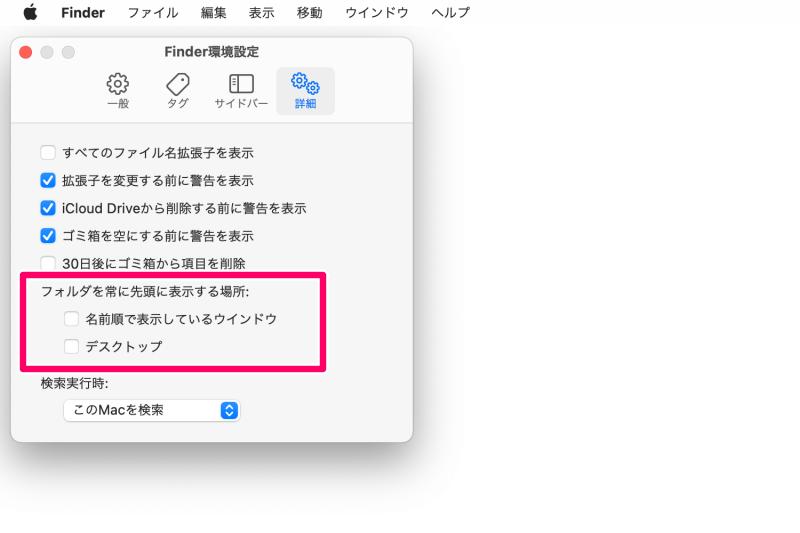 3.「名前順で表示しているウインドウ」にチェックを入れる(Finder環境設定)