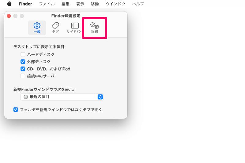 3.「詳細」を選択(Finder環境設定)