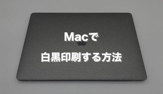 Macで白黒印刷する方法(モノクロ印刷・グレースケール印刷)