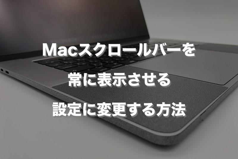 Macスクロールバーを常に表示させる設定に変更する方法