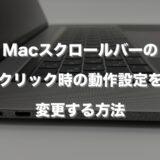 Macスクロールバーのクリック時の動作設定を変更する方法